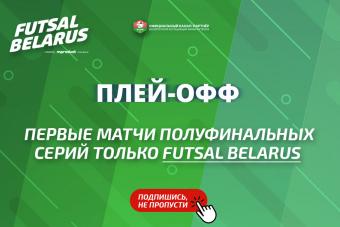 Первые матчи полуфинальных серий только на FutsalBelarus
