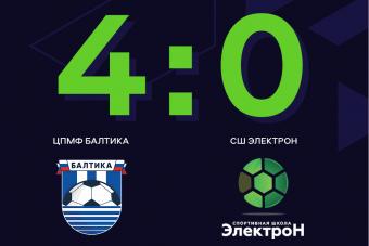 «Балтика» забила «Электрону» четыре безответных мяча