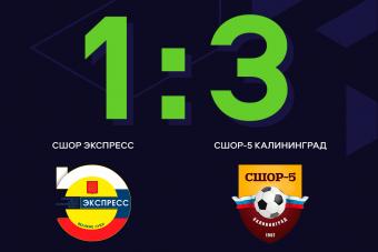 СШОР-5 сохранила лидерство благодаря разнице мячей