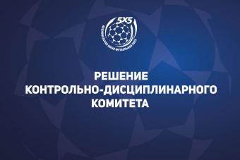 РЕШЕНИЕ КДК ОТ 29.05.2021 г.
