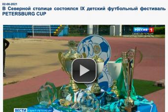 В Северной столице состоялся IX детский футбольный фестиваль PETERSBURG CUP