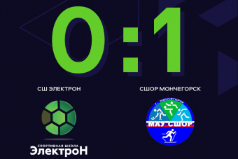СШОР Мончегорска одержала третью минимальную победу подряд