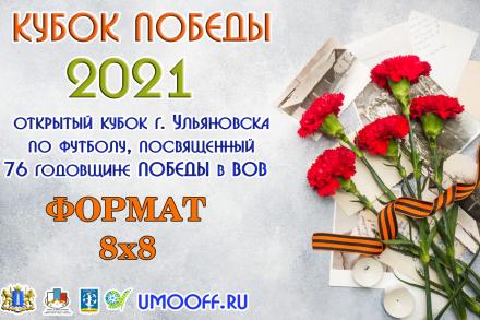 Кубок Победы 2021 в формате 8х8 завершен!