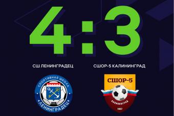 «Ленинградец» побеждает в безумном матче в Гатчине