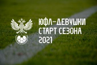 ЮФЛ-девушки — новое соревнование в женском футболе России!