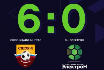 СШОР-5 повторила рекордный разгром лиги, обыграв «Электрон»