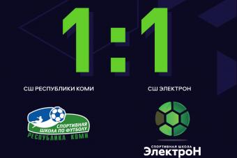 «Электрон» забил первый гол в сезоне, но не смог удержать победный счет в игре с СШ Коми