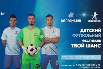 Приглашаем принять участие в отборочном туре футбольного фестиваля «Твой шанс – 2021»