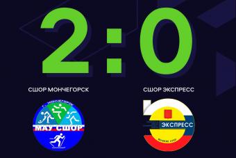 СШОР Мончегорска продлила победную серию