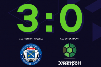 «Ленинградец» одержал победу над «Электроном»