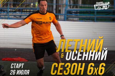 Летний&Осенний сезон 6х6