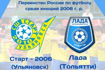 20 июля в 17:00.  Стадион Старт. ПЕРВЕНСТВО  МФС ПРИВОЛЖЬЕ СРЕДИ ЮНОШЕЙ 2006 г.р.