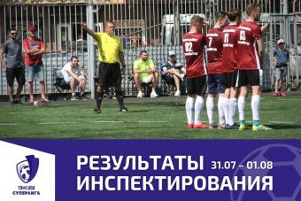 Рейтинг судей по итогам матчей Томской Суперлиги от 31.07 – 01.08