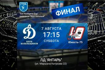 Финал Ice Hooligans II, дивизион Хрустальный