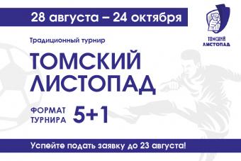 Стартовал прием заявок на турнир по мини-футболу