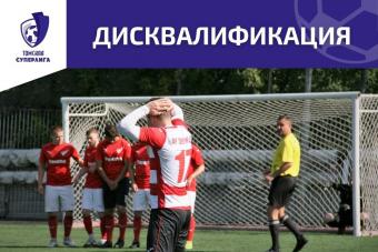 Трое удаленных игроков пропустят полуфиналы Кубка Томской Суперлиги