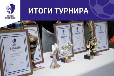 Итоги Томской Суперлиги 2021: а вы ожидали увидеть эти команды в победителях?