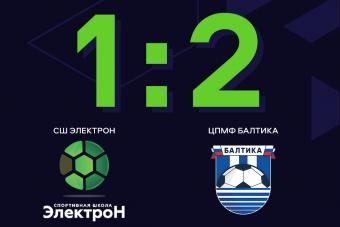 «Электрон» не удержал победу в матче с «Балтикой»