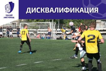 Дисквалификации игроков в матчах 4 и 5 сентября (Томский Листопад)