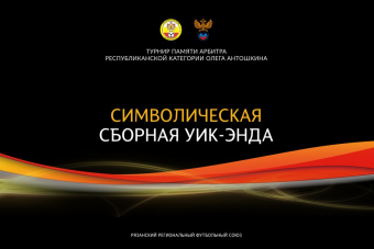 Символическая сборная уик-энда - 5 сентября