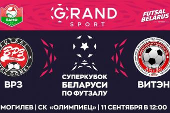 Grandsport – Суперкубок Беларуси по футзалу 2021, 11 Сентября 12:00
