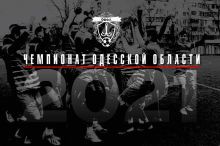 Перед очной встречей «Хаджибей» и «ФК им. Тура» обыграли измаильцев