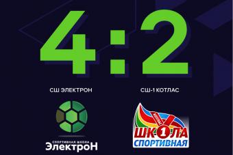 «Электрон» одерживает вторую победу подряд