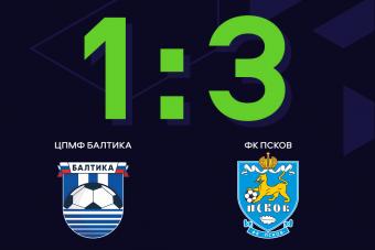 «Псков» отомстил «Балтике» за разгром на старте сезона
