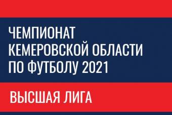 Чемпионат области по футболу: Заря-СУЭК - Шахтер