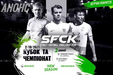АНОНС НОВОГО СЕЗОНУ STREET FOOTBALL CHALLENGE KYIV