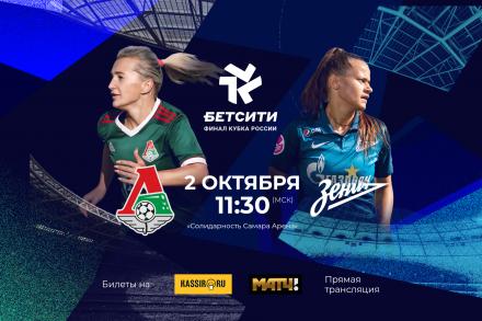 БЕТСИТИ Финал Кубка России среди женских команд — в Самаре!