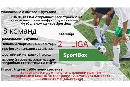 2 лига SportBox