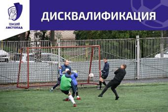 Судьи удалили троих футболистов в матчах прошлых выходных
