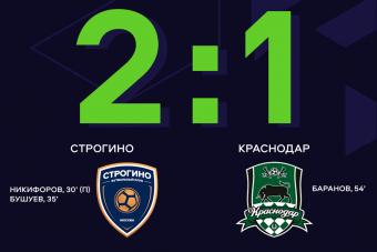 «Строгино» обыгрывает «Краснодар» в 9-м туре ЮФЛ-1