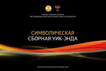 Символическая сборная уик-энда - 26 сентября