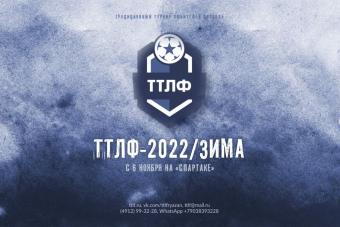 ТТЛФ-2022/ЗИМА - С 6 НОЯБРЯ НА «СПАРТАКЕ»