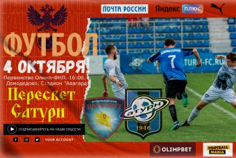 Анонс матча 14 тура ОЛИМП-Первенства ФНЛ.