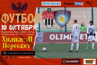 Анонс матча 15 тура ОЛИМП-Первенства ФНЛ.