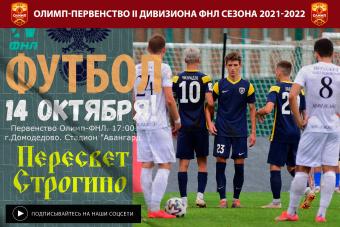 Анонс матча 16 тура ОЛИМП-Первенства ФНЛ.