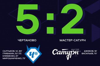Дубль Никиты Салтыкова помогает