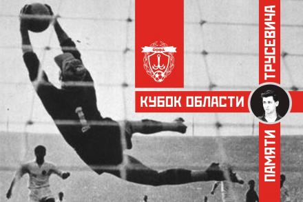 «Березино» – первый финалист Кубка Трусевича