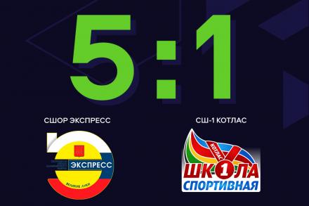 «Экспресс» закончил сезон разгромной победой