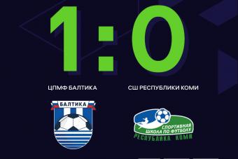 «Балтика» стала первым чемпионом ЮФЛ Северо-Запад