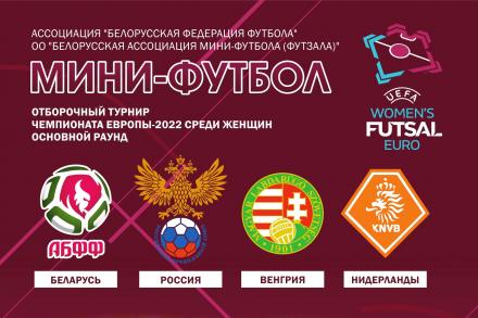 Основной раунд женского ЕВРО! Прямые трансляции матчей.