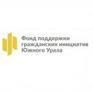 Фонд поддержки гражданских инициатив Южного Урала