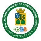 МАУ Спортивная школа по игровым видам спорта