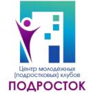 Муниципальное автономное учреждение ЦЕНТР ПОДРОСТКОВО-МОЛОДЕЖНЫХ КЛУБОВ