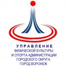 Управление физической культуры и спорта города Воронежа