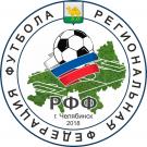 Региональная Федерация Футбола Челябинской области