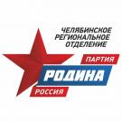 Партия «Родина» | Сергей Смышляев | Челябинск